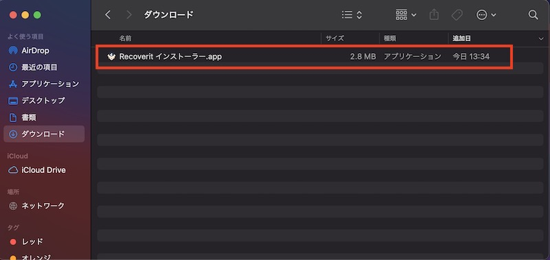 Wondershare Recoveritのインストーラーファイルを実行