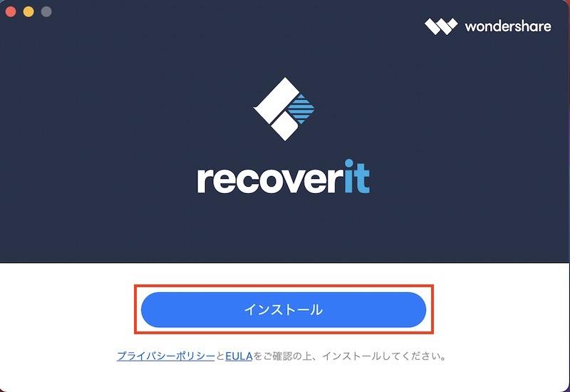 Wondershare Recoveritのインストーラー起動