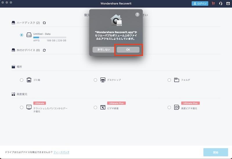 Wondershare Recoverit復元手順(リムーバブルボリュームへのアクセス確認)