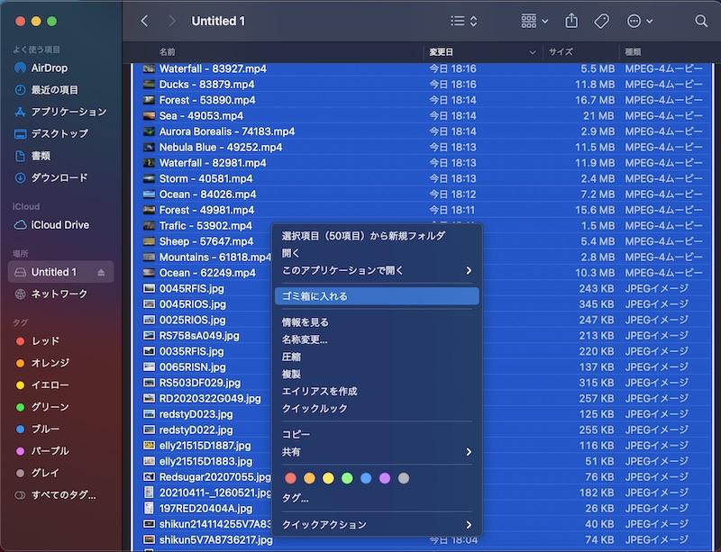 Wondershare Recoverit(SDカードに入れた復元テスト用のファイルを削除)