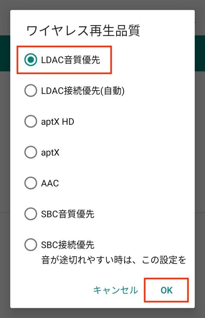 ウォークマンA100シリーズでWF-1000XM4とLDACで接続(ワイヤレス再生品質でLDAC音質優先を設定)