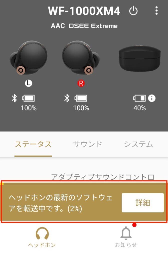 Headphones Connect アプリ(ヘッドホンの最新ソフトウェアを転送中)
