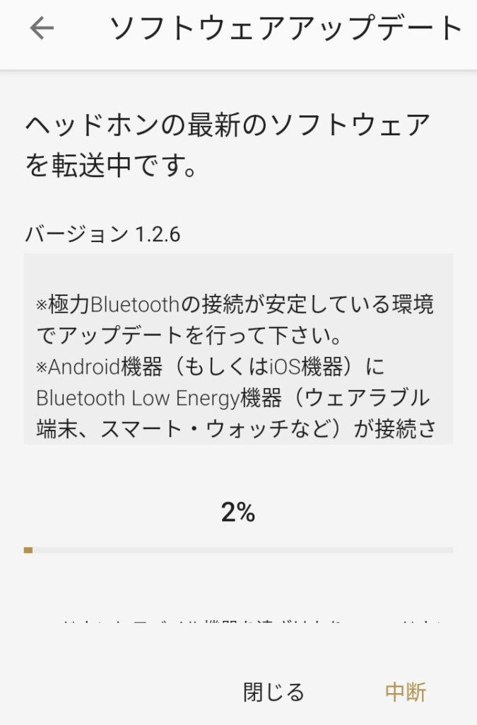 Headphones Connect アプリ(ソフトウェアアップデート詳細)