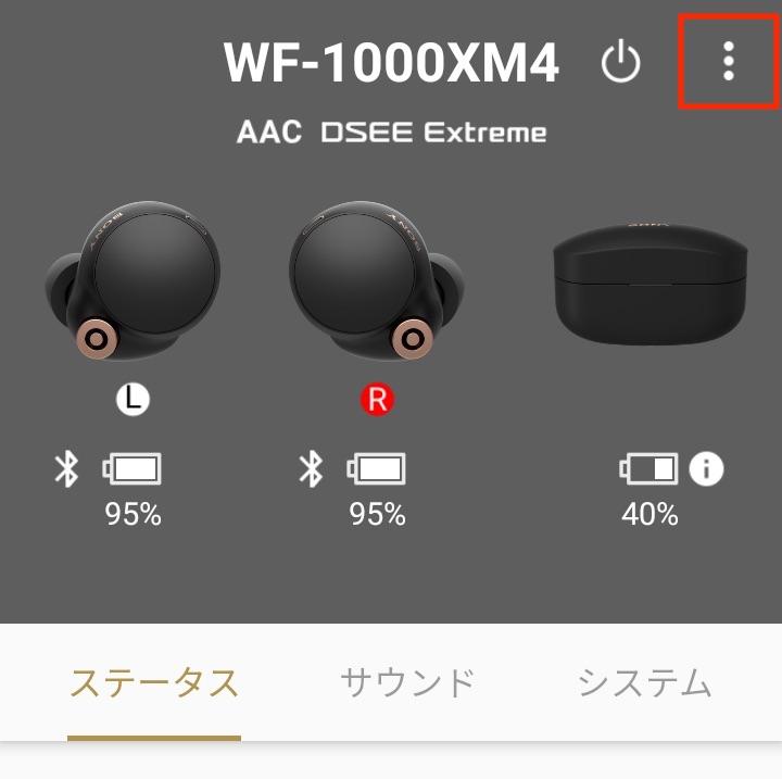 Headphones Connect アプリ(バージョン確認:トップ画面)