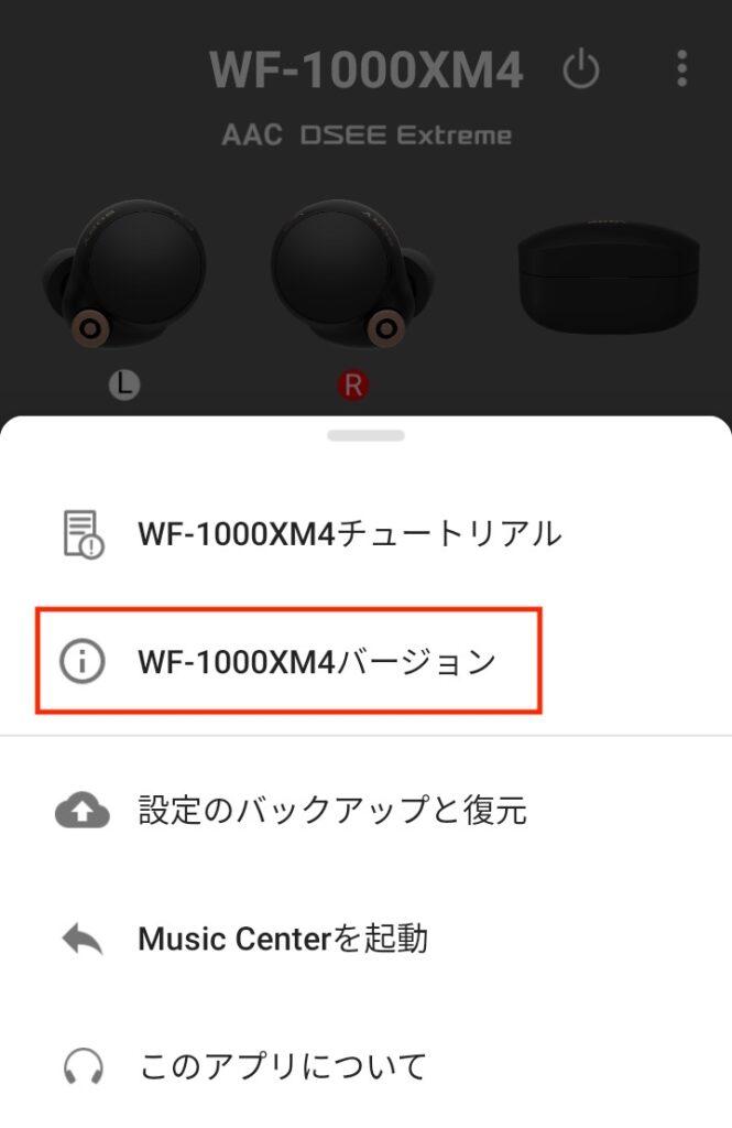Headphones Connect アプリ(バージョン確認:WF-1000XM4バージョンを選択)
