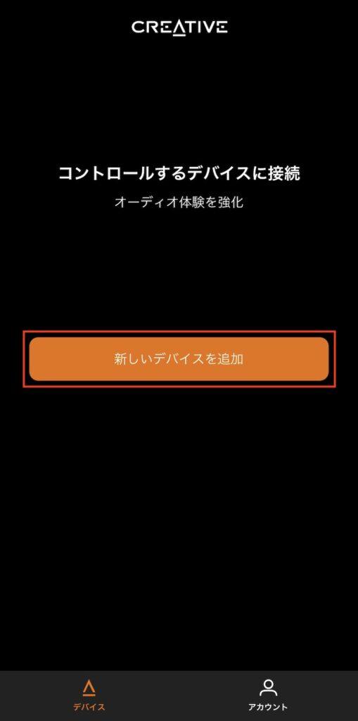 iPhone (iOS)版のCreativeアプリでSound Blaster X4を操作(新しいデバイスを追加)