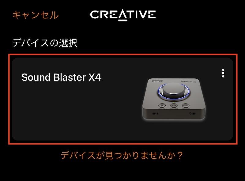 iPhone (iOS)版のCreativeアプリでSound Blaster X4を操作(デバイスを検出)