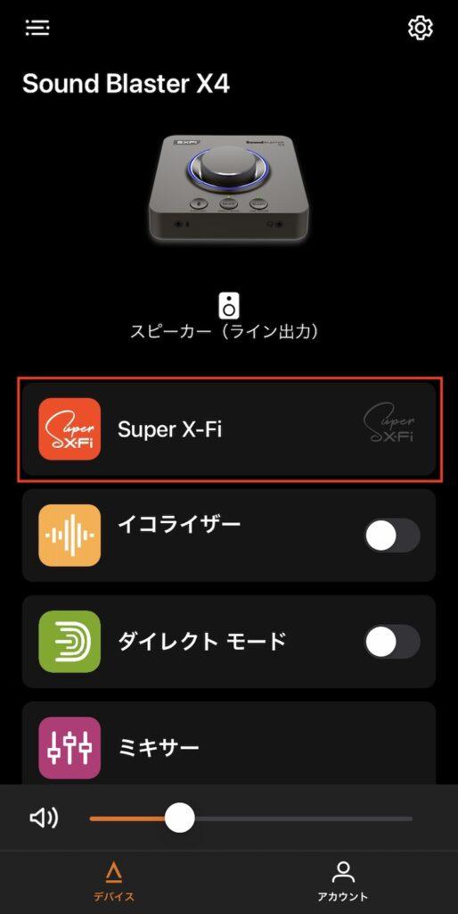 iPhone (iOS)版のCreativeアプリでSound Blaster X4を操作(Super X-Fi)