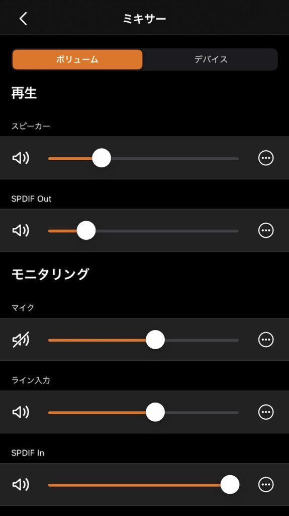 iPhone (iOS)版のCreativeアプリでSound Blaster X4を操作(ミキサー・ボリュームの再生とモニタリング)