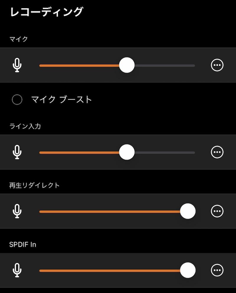 iPhone (iOS)版のCreativeアプリでSound Blaster X4を操作(ミキサー・ボリュームのレコーディング)