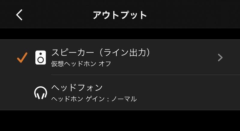 iPhone (iOS)版のCreativeアプリでSound Blaster X4を操作(出力切り替え)