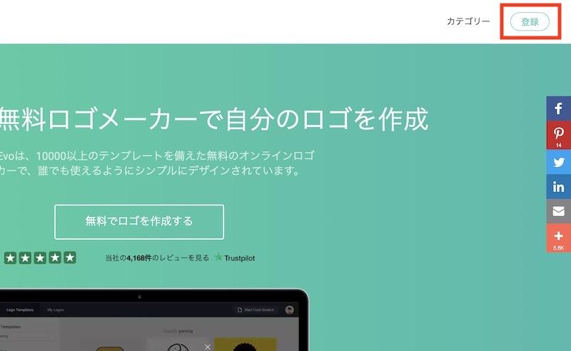 DesignEvoのトップページ