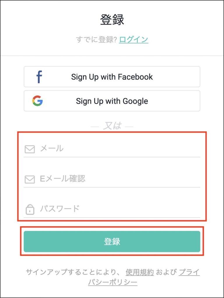 DesignEvoのアカウント登録画面