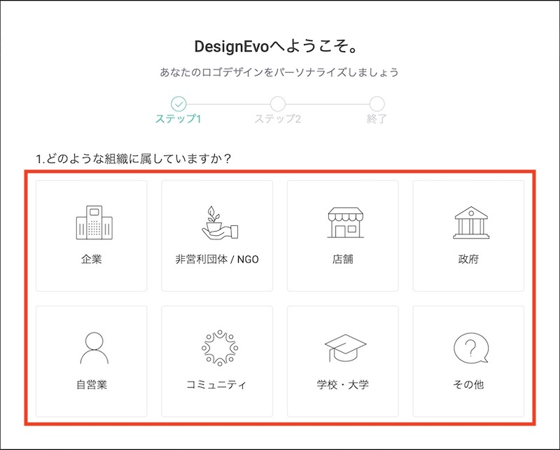 DesignEvoのアカウント登録ステップ1