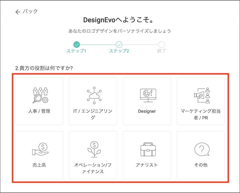 DesignEvoのアカウント登録ステップ2