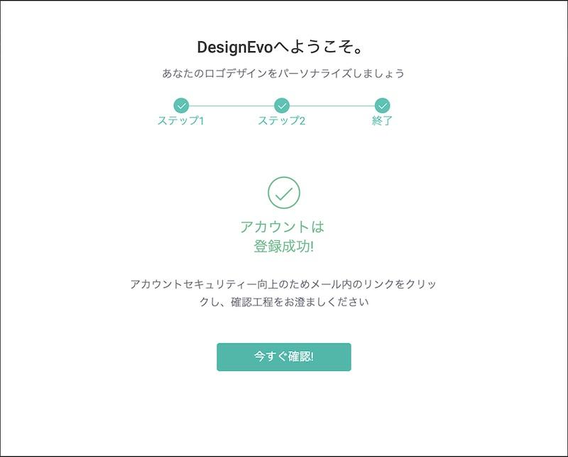 DesignEvoのアカウント登録成功