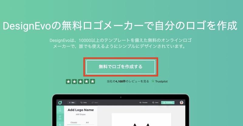 DesignEvoのトップ画面(無料でロゴを作成する)