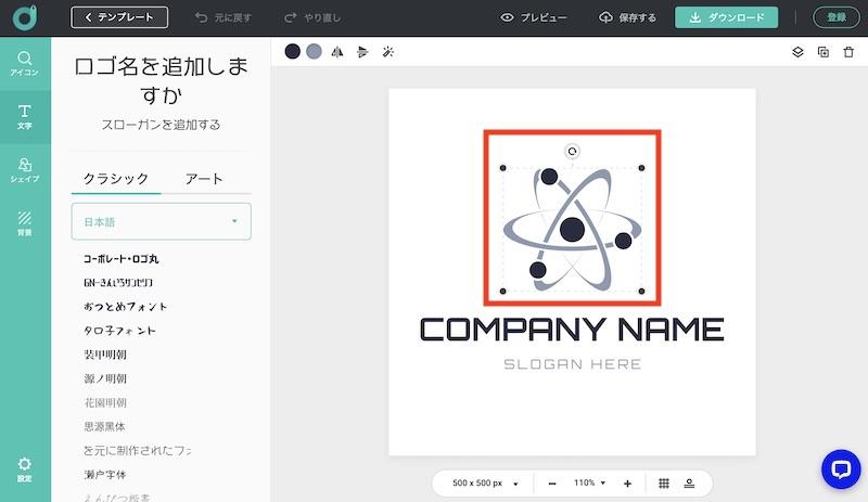 DesignEvoのロゴ編集画面(画像を選択)