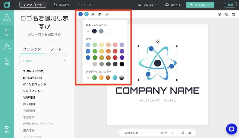 DesignEvoのロゴ編集画面(画像を変更)