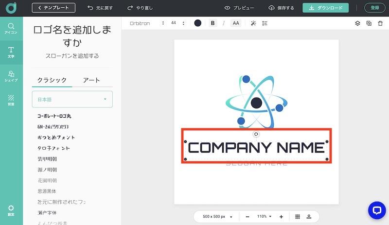 DesignEvoのロゴ編集画面(メインタイトルを選択)