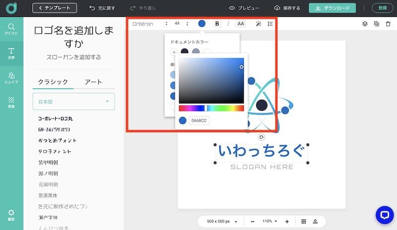 DesignEvoのロゴ編集画面(メインタイトルを変更)