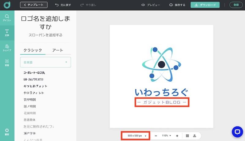 DesignEvoのロゴ編集画面(サブタイトルを変更)