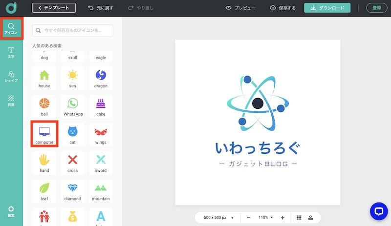 DesignEvoのロゴ編集画面(アイコンでcomputerを選択)
