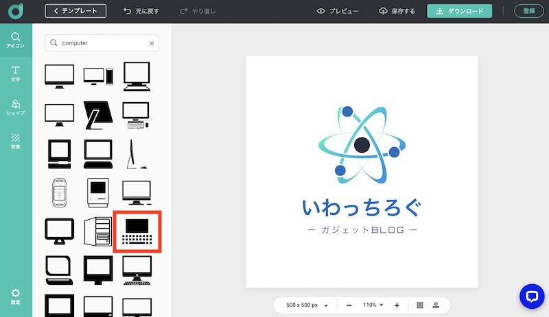 DesignEvoのロゴ編集画面(コンピューターアイコンを決定)