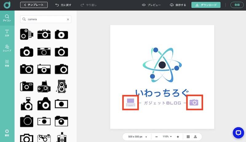 DesignEvoのロゴ編集画面(アイコンを配置)