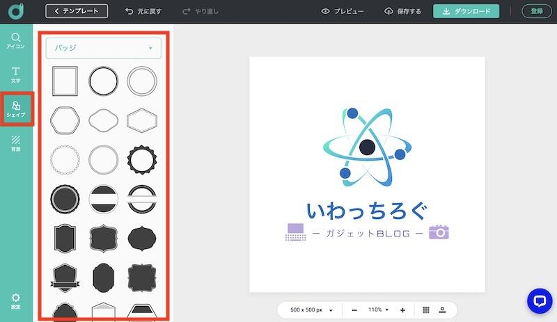 DesignEvoのロゴ編集画面(シェイプを選択)