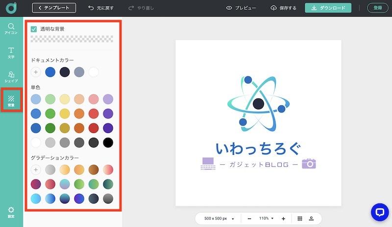 DesignEvoのロゴ編集画面(背景を選択)