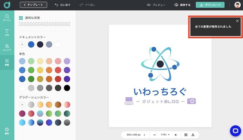 DesignEvoのロゴ編集画面(保存完了)