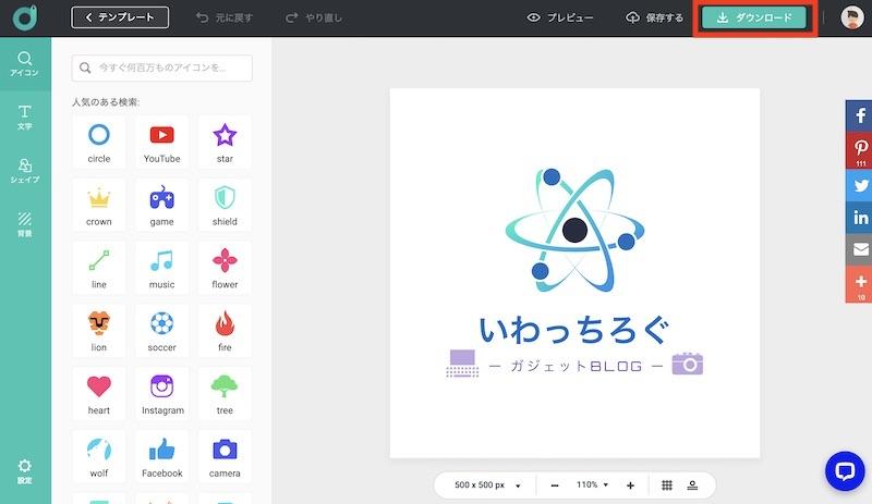 DesignEvoのロゴ編集画面(無料ダウンロード)