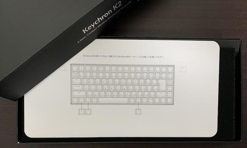 Keychron K2 JIS日本語配列のパッケージ開封