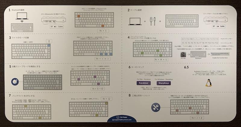 Keychron K2 JIS日本語配列のクイックスタートガイド裏側