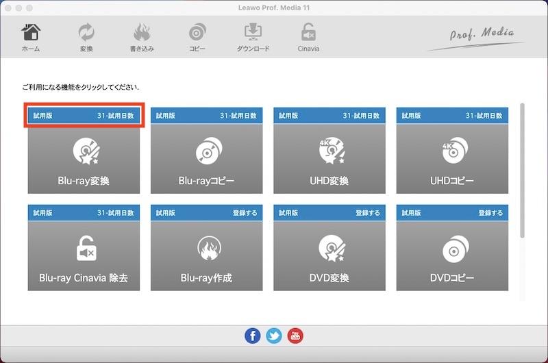LeawoProf.Mediaのトップ画面試用版