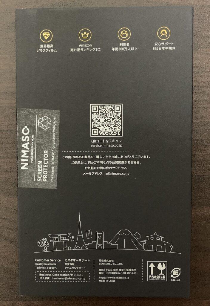 NIMASO iPhone13 mini用ガラスフィルムのパッケージ裏側