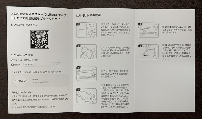 NIMASO iPhone13 mini用ガラスフィルムの取扱説明書