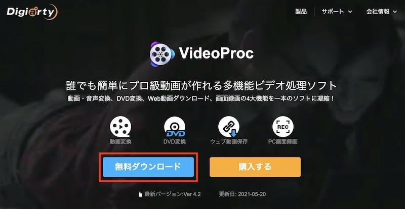 VideoProcを公式サイトからダウンロード