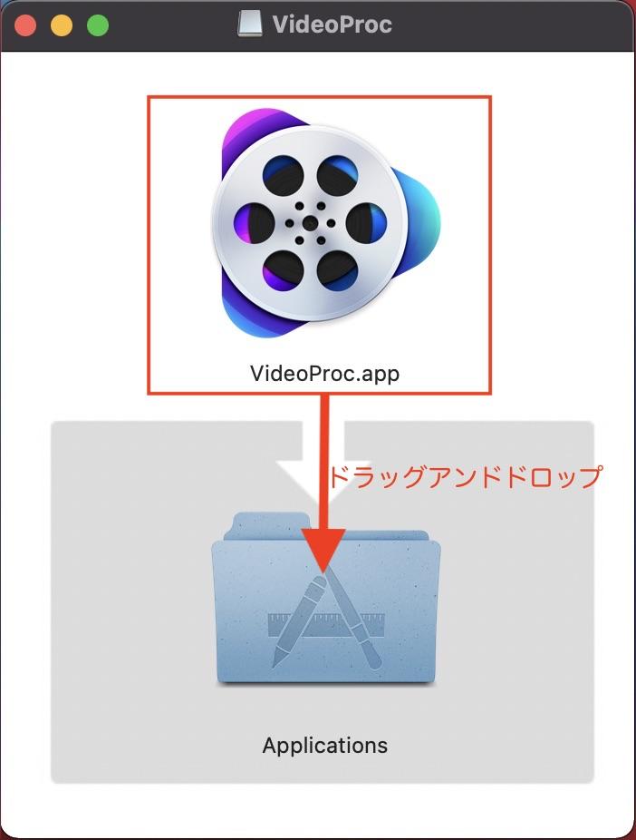 VideoProcをインストール