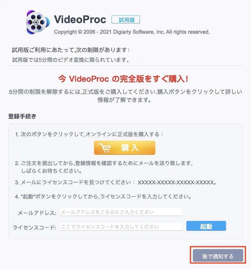 VideoProcのライセンス登録メッセージ(後で通知する)