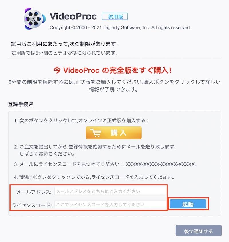 VideoProcでライセンスを登録