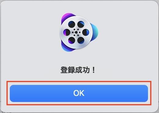 VideoProcでライセンス登録成功