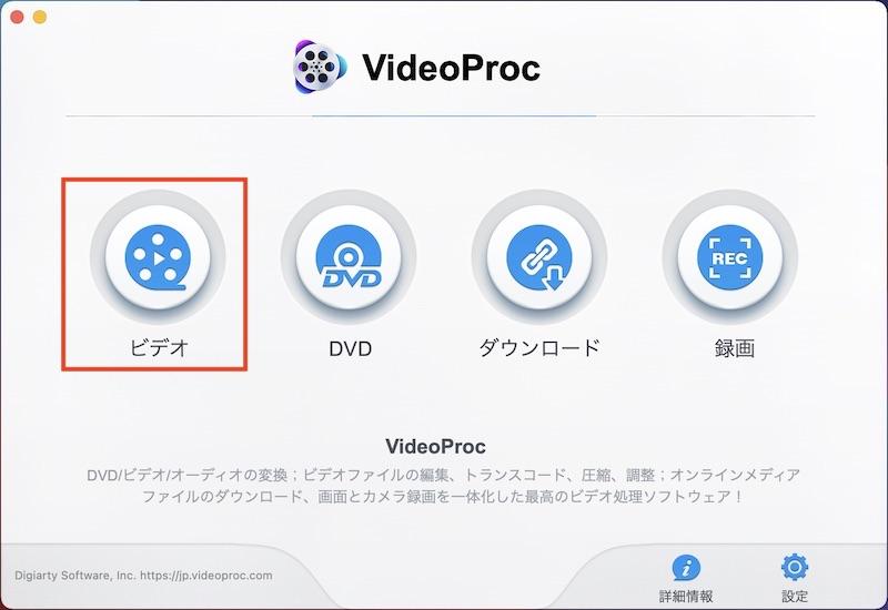 VideoProc(ビデオ)