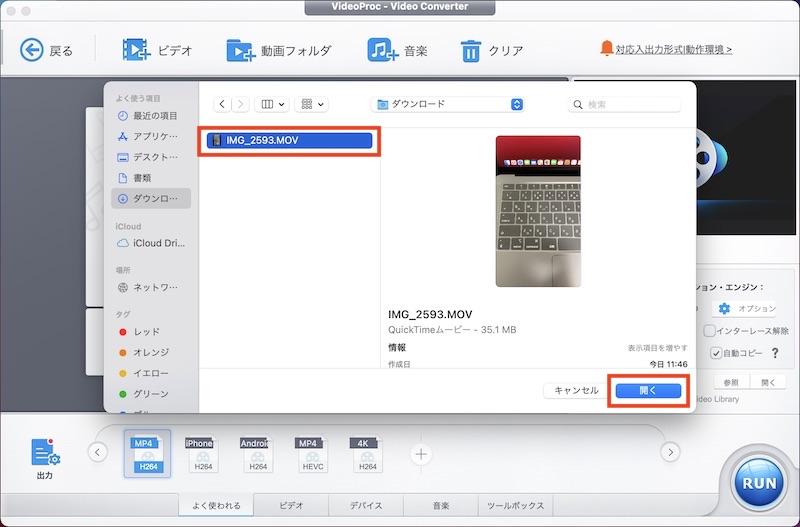 VideoProcのビデオ画面で変換元動画ファイルを選択
