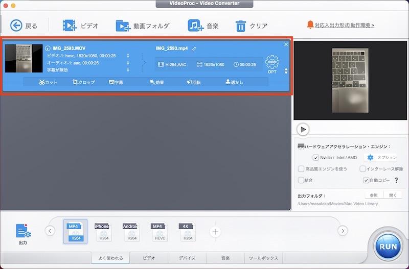 VideoProcのビデオ画面で変換元動画ファイルの情報表示