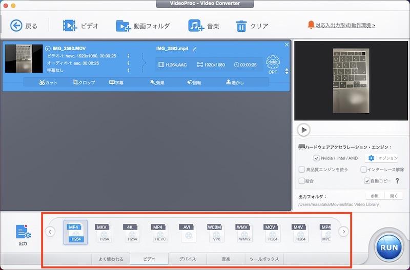 VideoProcのビデオ画面で変換後のフォーマット形式を選択