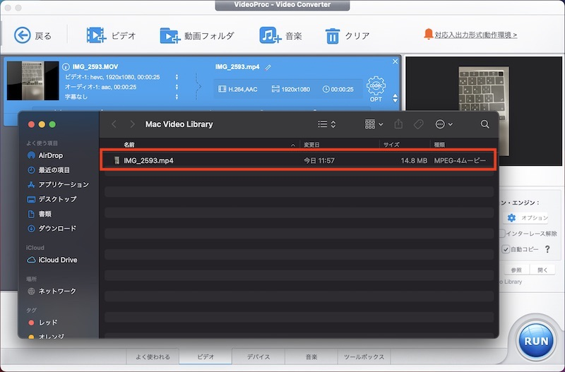 VideoProcのビデオ画面で動画変換完了