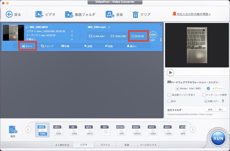 VideoProcのビデオ画面でカットをクリック