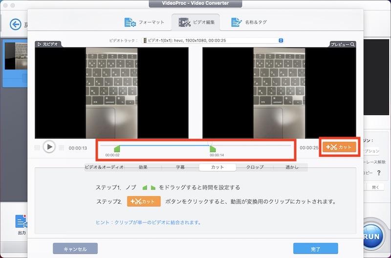 VideoProcのビデオ画面(ビデオ編集画面)で切り取る範囲を選択